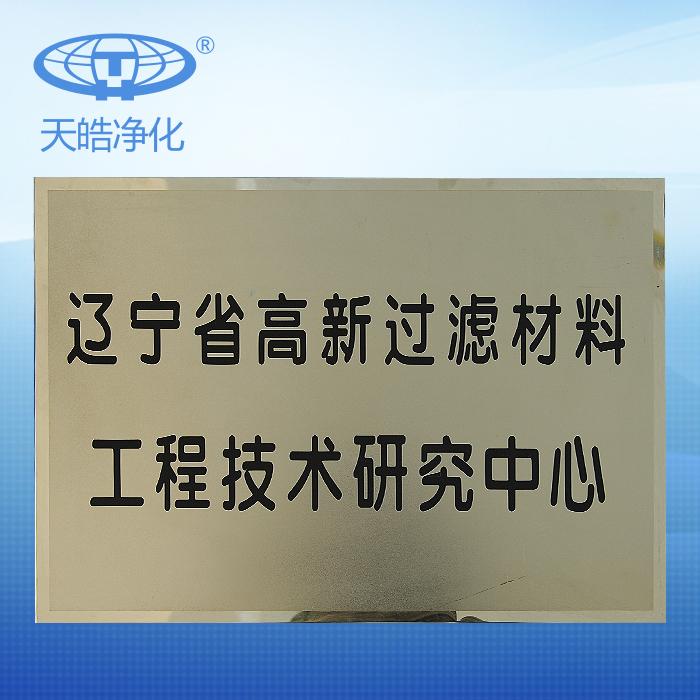 辽宁省高新过滤材料工程技术研究中心
