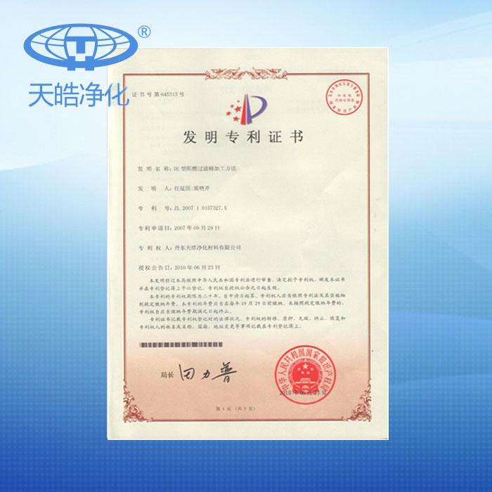 发明专利《DE 型阻燃过滤棉加工方法》