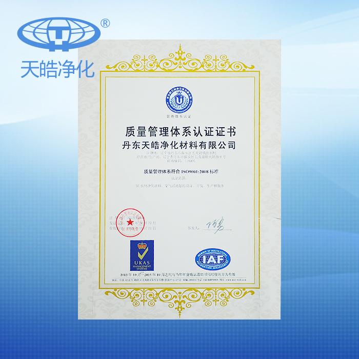 质量管体系认证证书